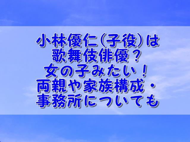 子役 小林 優 仁